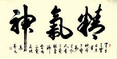 A caligraphy drawing of the Three Treasures