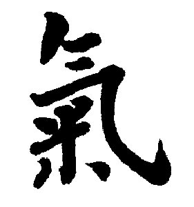 Chinese Character for Qi