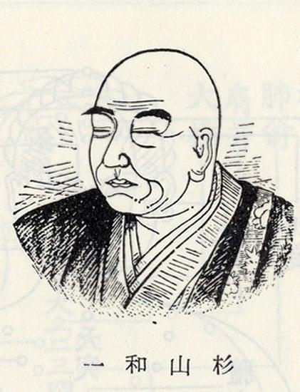 Sugiyama-Waichi-Massage