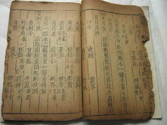 Yellow Emperor's Classic Manuscript